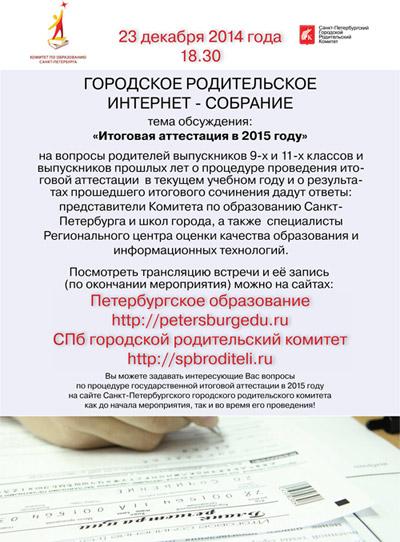 23122014-ГИА2014_400