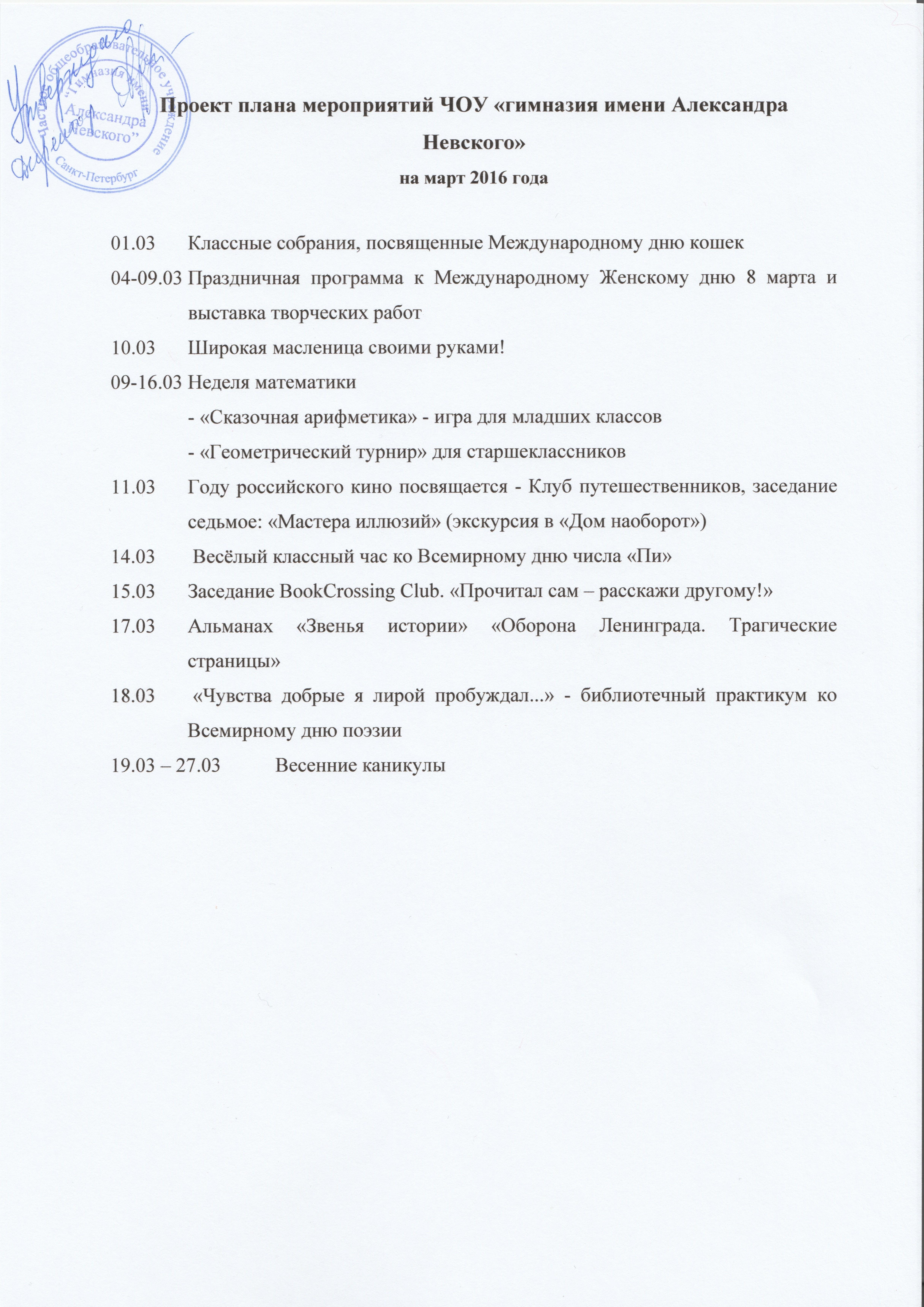 проект плана на март